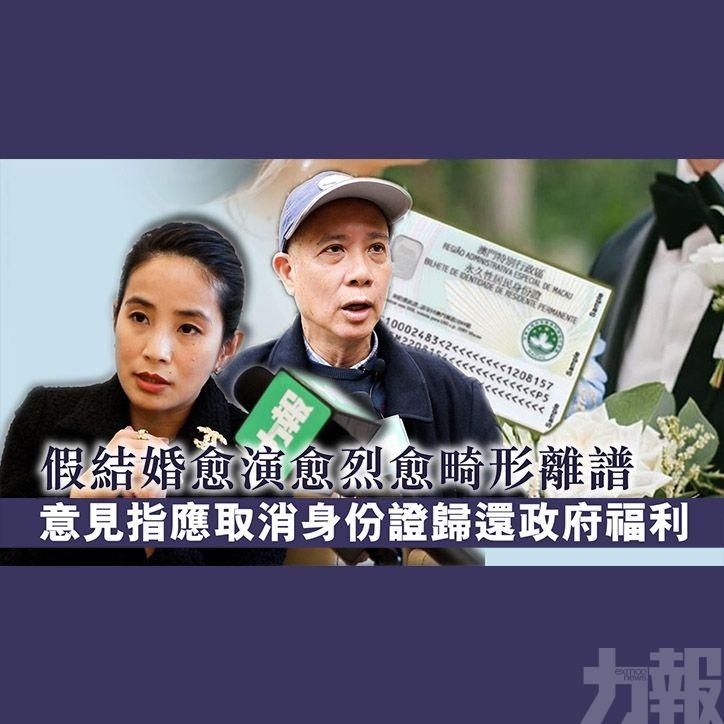 意見指應取消身份證歸還政府福利