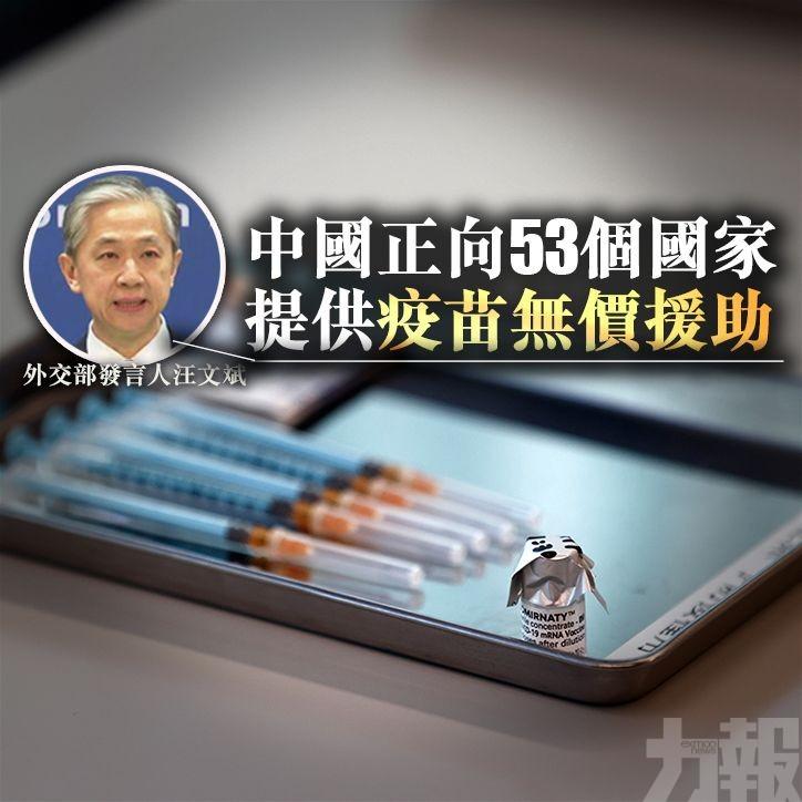 外交部:中國正向53個國家提供疫苗無價援助