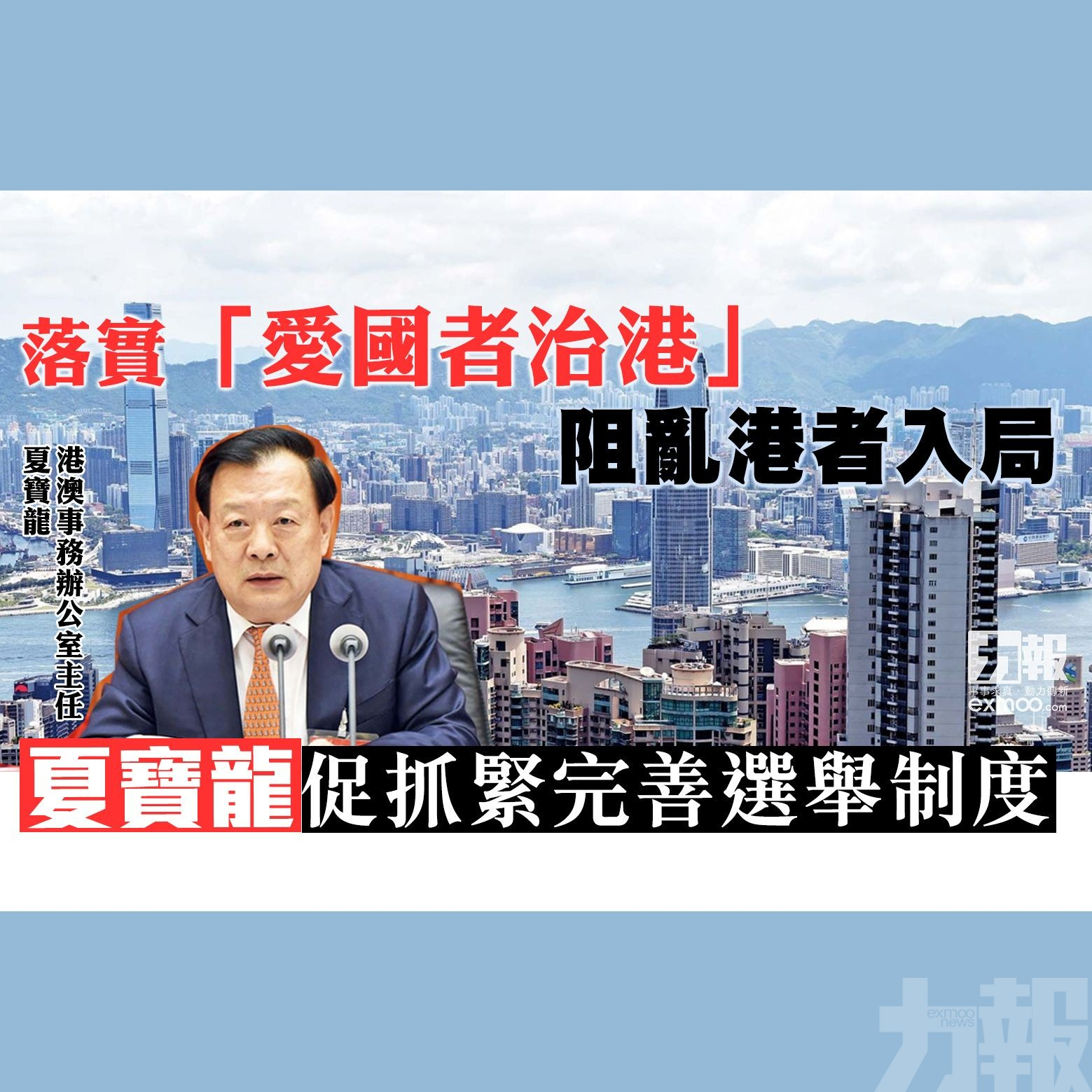 阻亂港者入局 夏寶龍促抓緊完善選舉制度