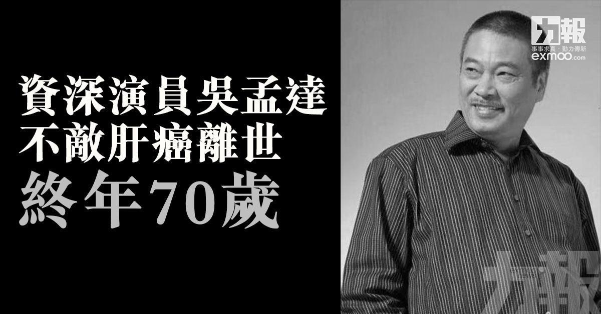 終年70歲