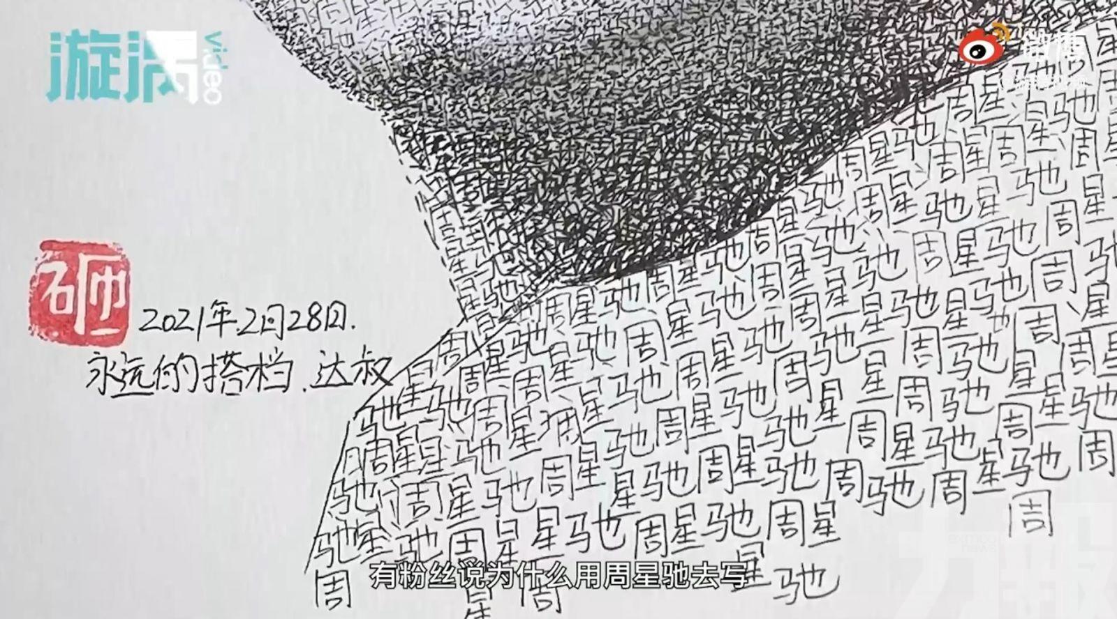 繪出吳孟達畫像 形容兩人是最完美搭檔