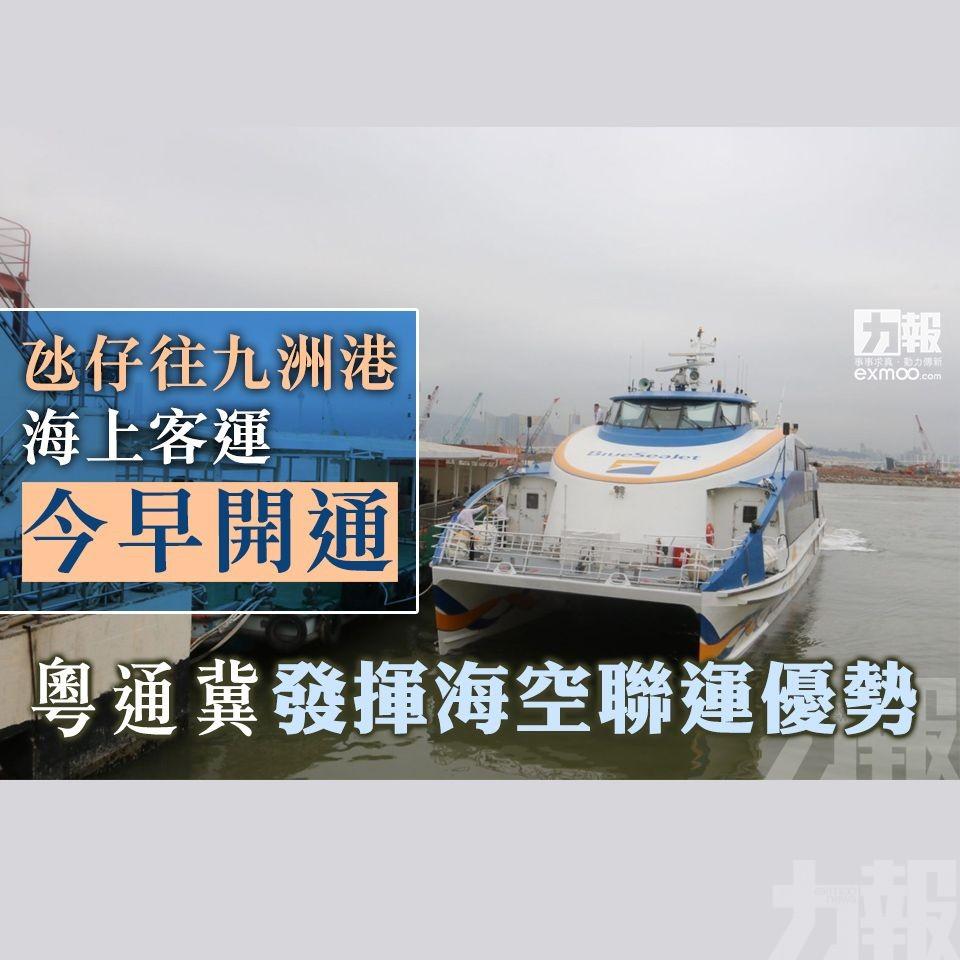 粵通冀發揮海空聯運優勢