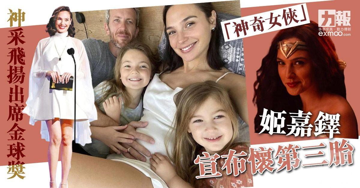 「神奇女俠」姬嘉鐸宣布懷第三胎