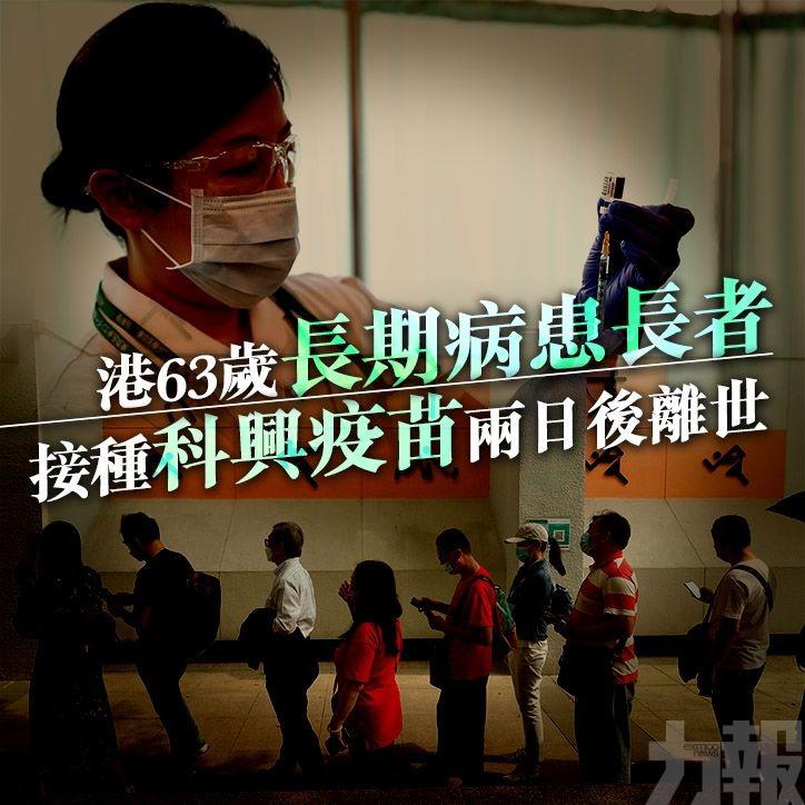 港63歲長期病患長者接種科興疫苗兩日後離世
