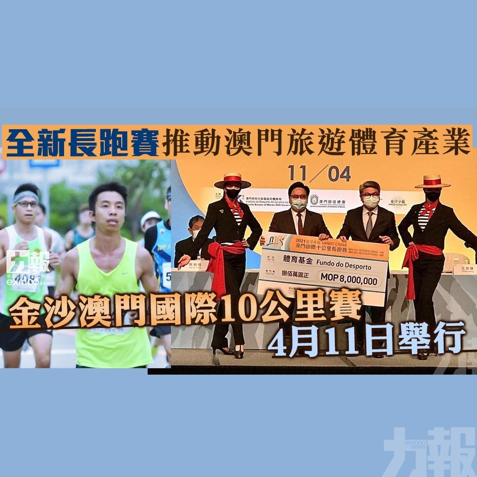 金沙澳門國際10公里賽4月11日舉行