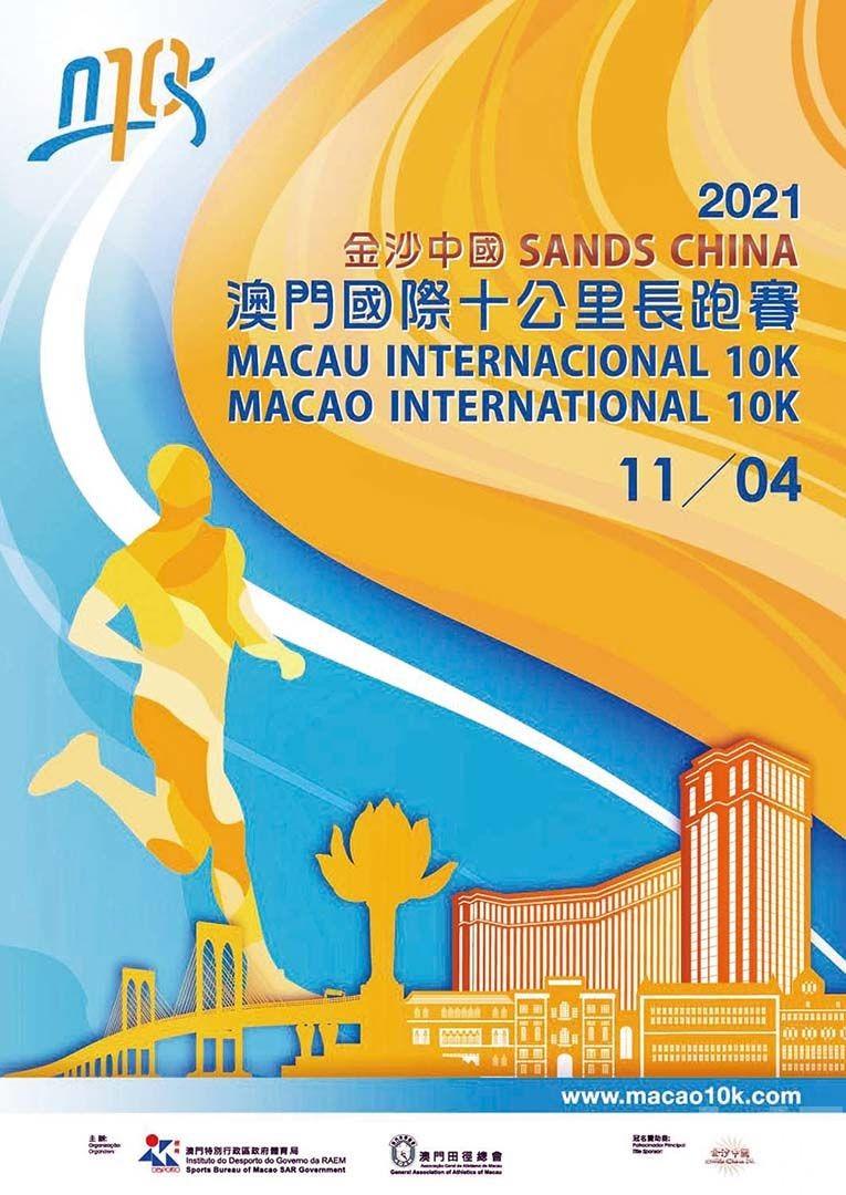 金沙澳門國際10公里賽4.11舉行