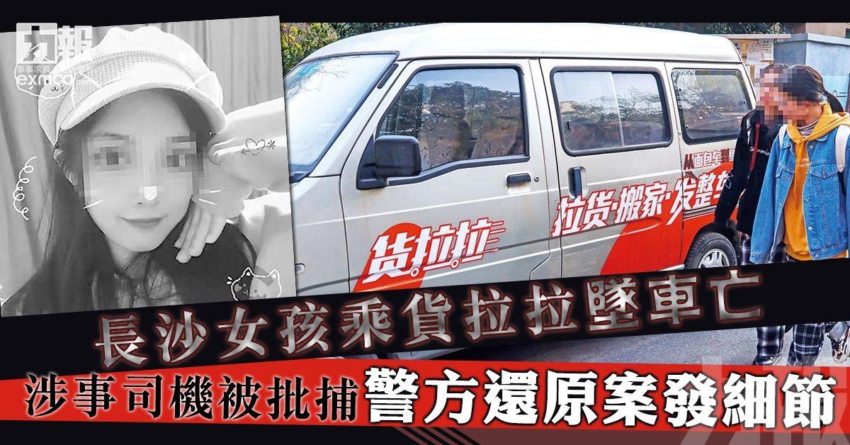 涉事司機被批捕  警方還原案發細節