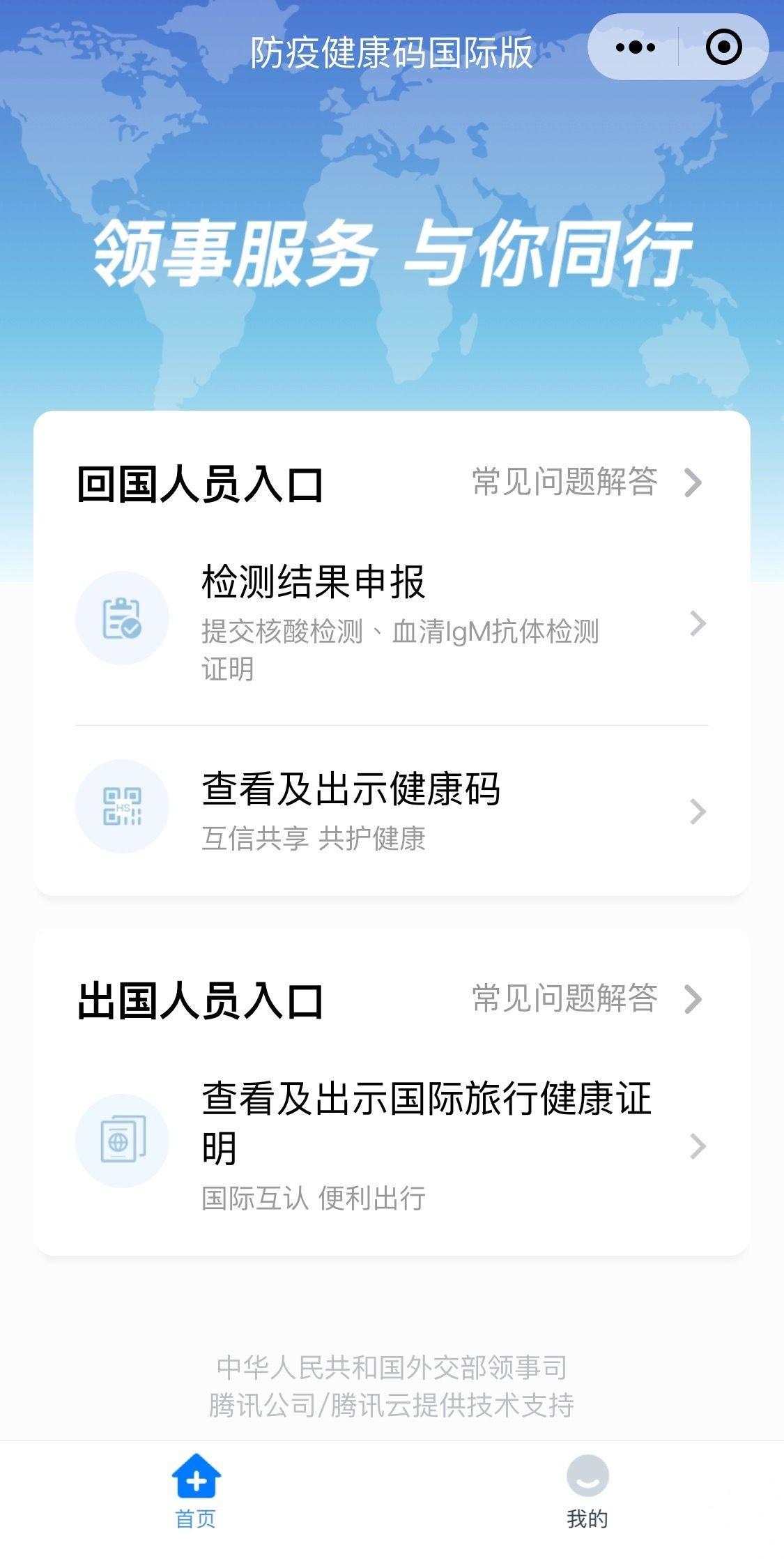 中國版國際旅行健康證明今起推出