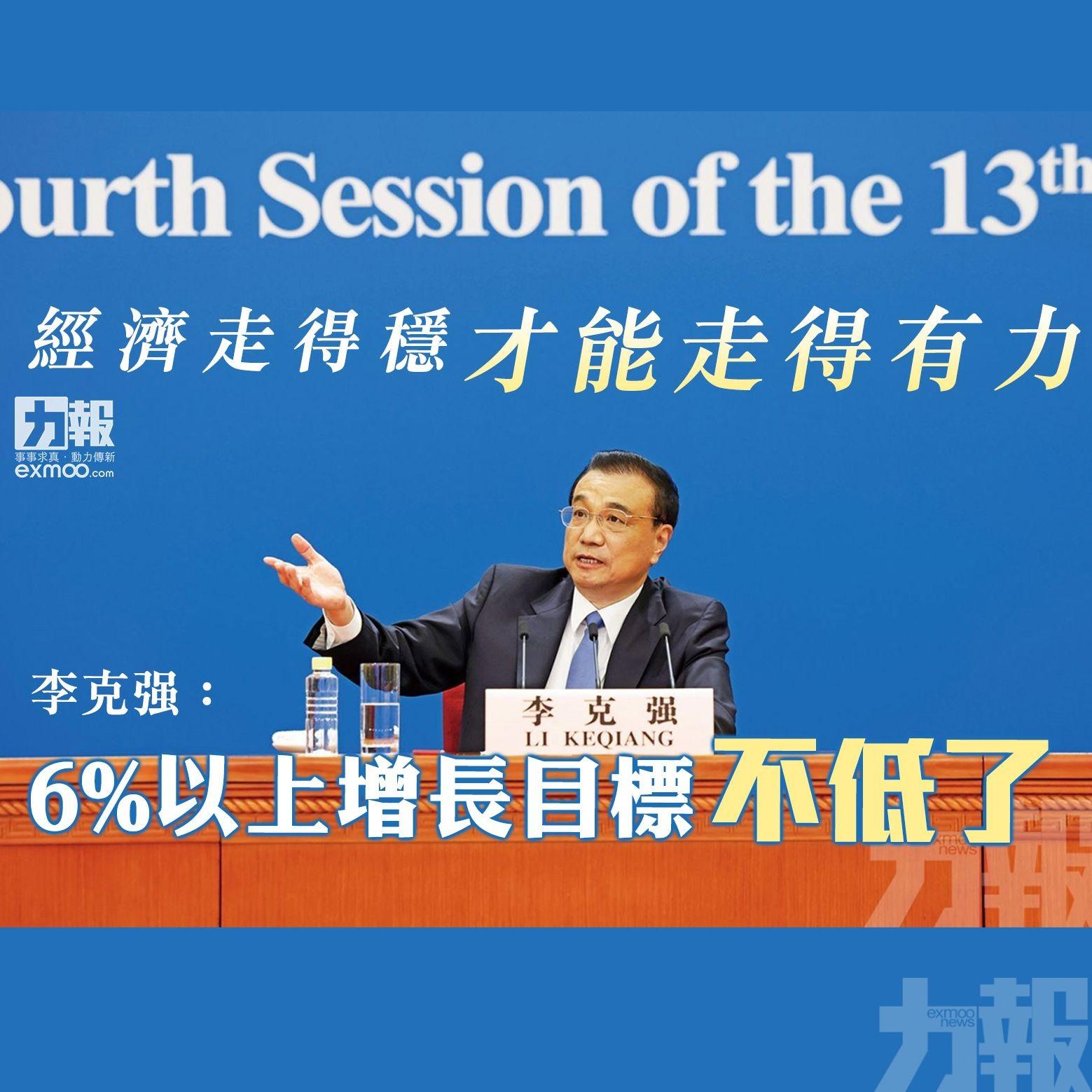 李克强:6%以上增長目標不低了
