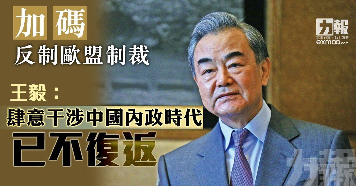王毅:肆意干涉中國內政時代已不復返