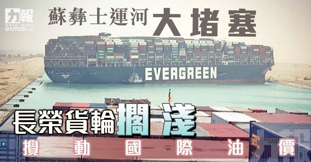 長榮貨輪擱淺攪動國際油價