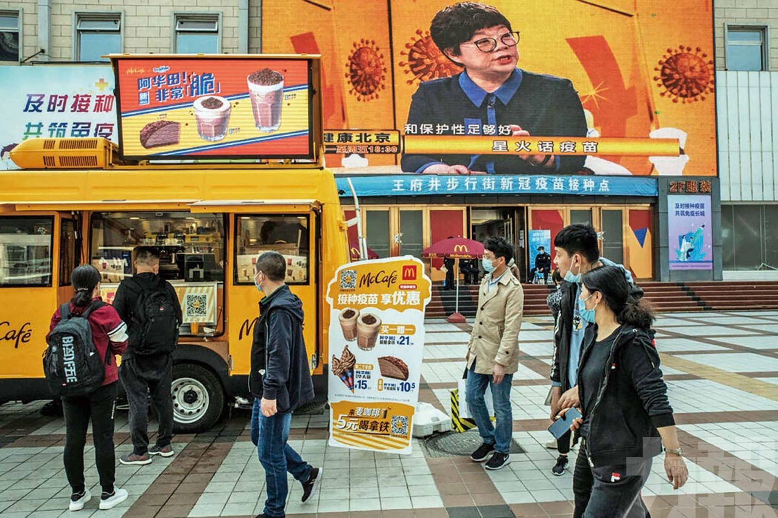 北京麥當勞推新地筒買一送一