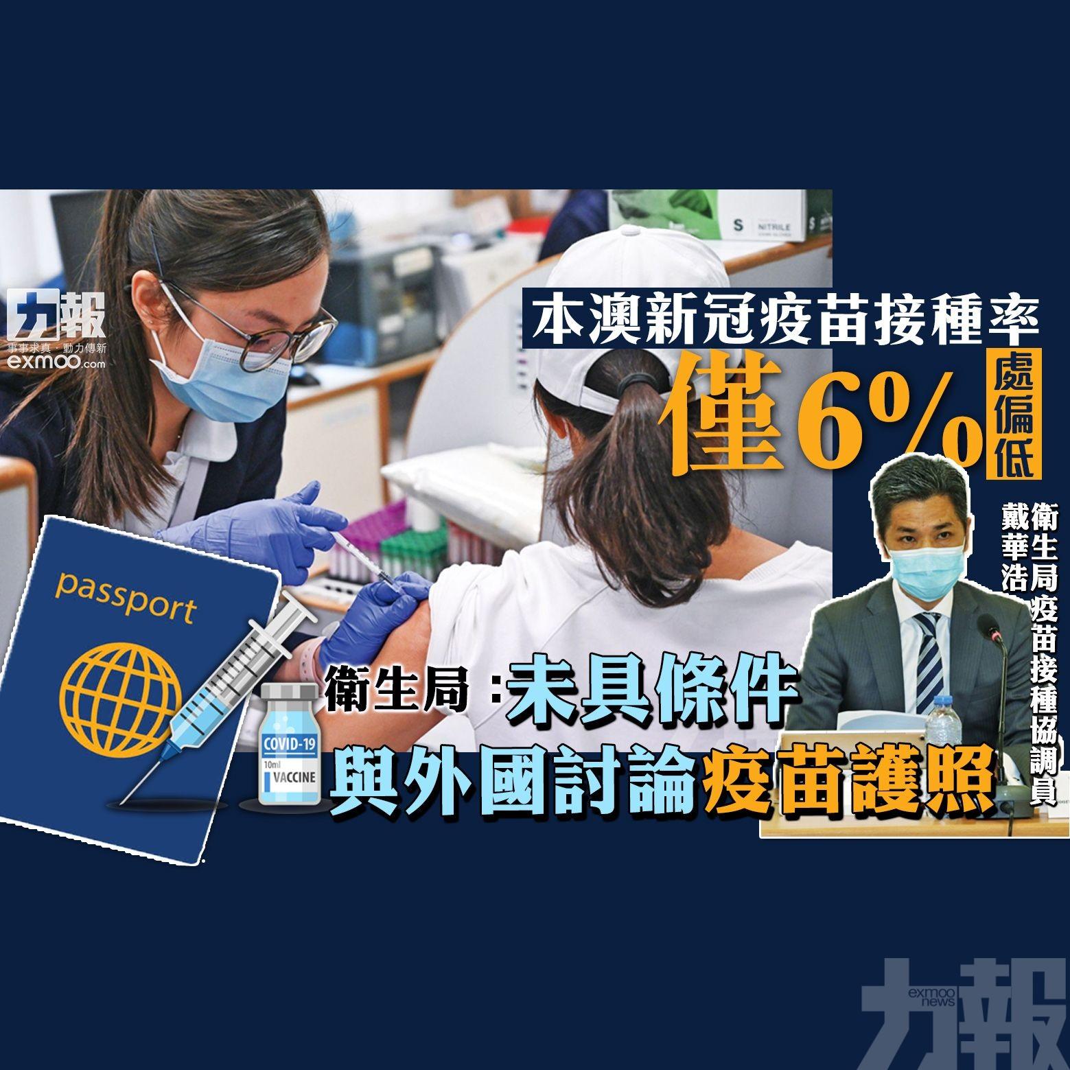 衛生局:未具條件與外國討論疫苗護照