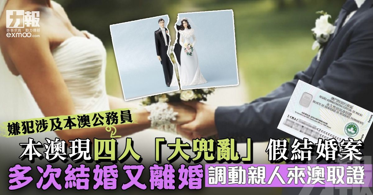 多次結婚又離婚 調動親人來澳取證