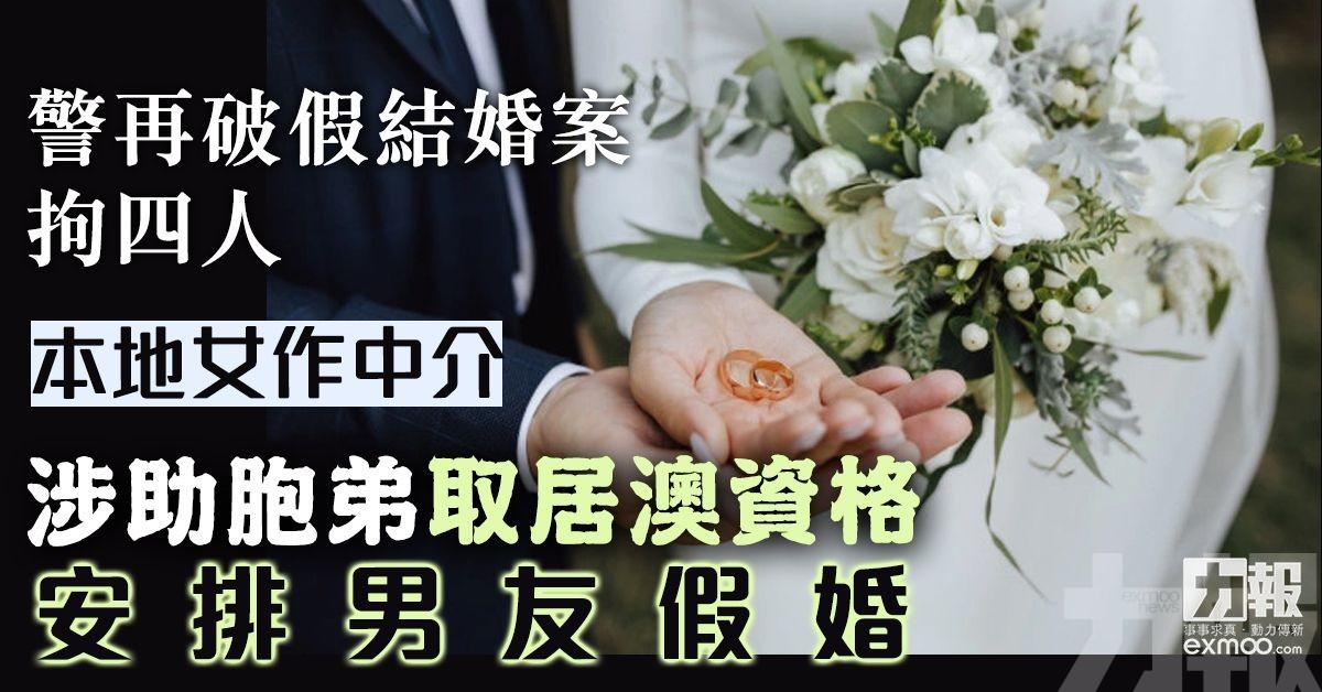 涉助胞弟取居澳資格 安排男友假婚