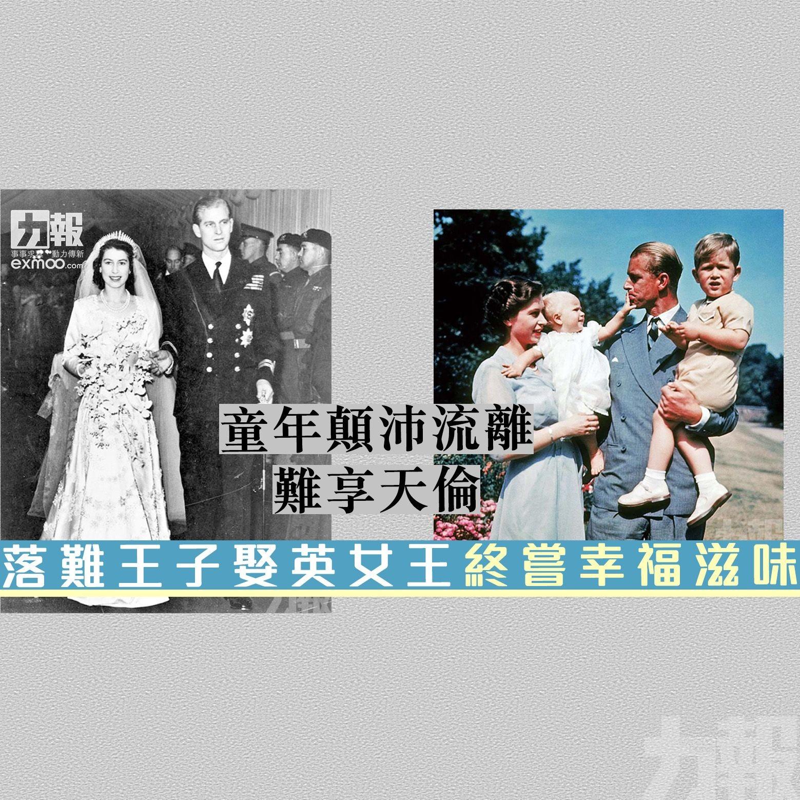 落難王子娶英女王終嘗幸福滋味