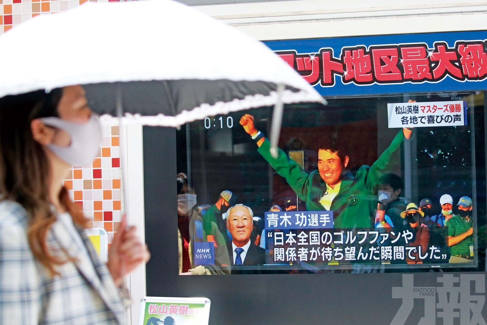松山披綠衣震撼東瀛