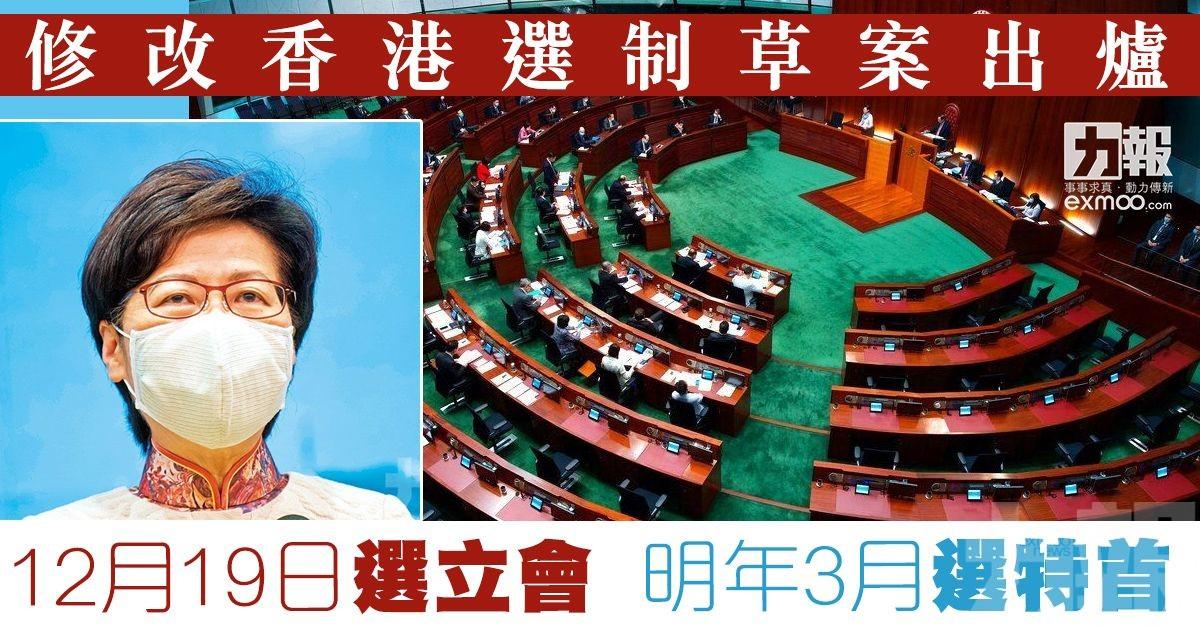 12月19日選立會 明年 3 月選特首