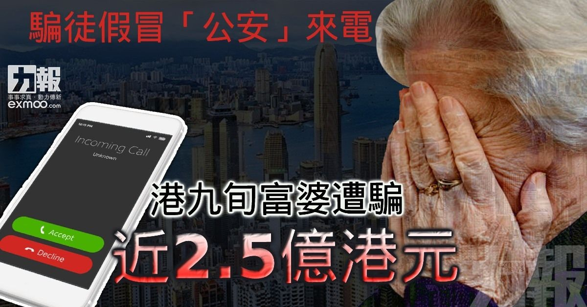 港九旬富婆遭騙近2.5億港元