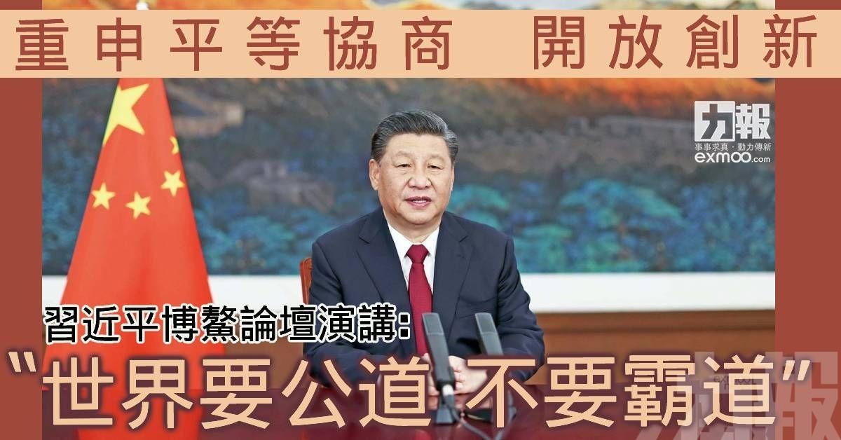 習近平博鰲論壇演講: 世界要公道 不要霸道