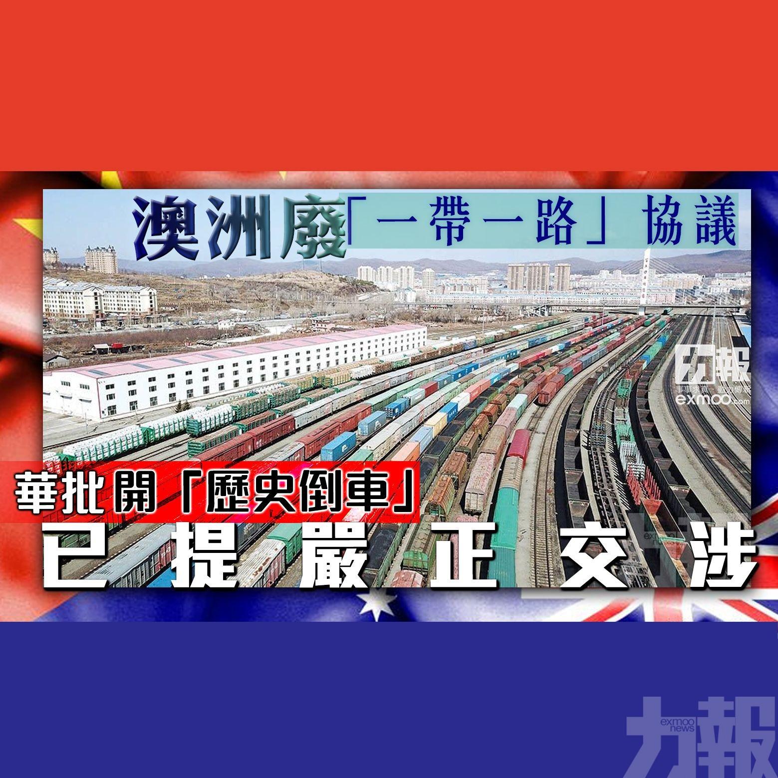 華批開「歷史倒車」已提嚴正交涉