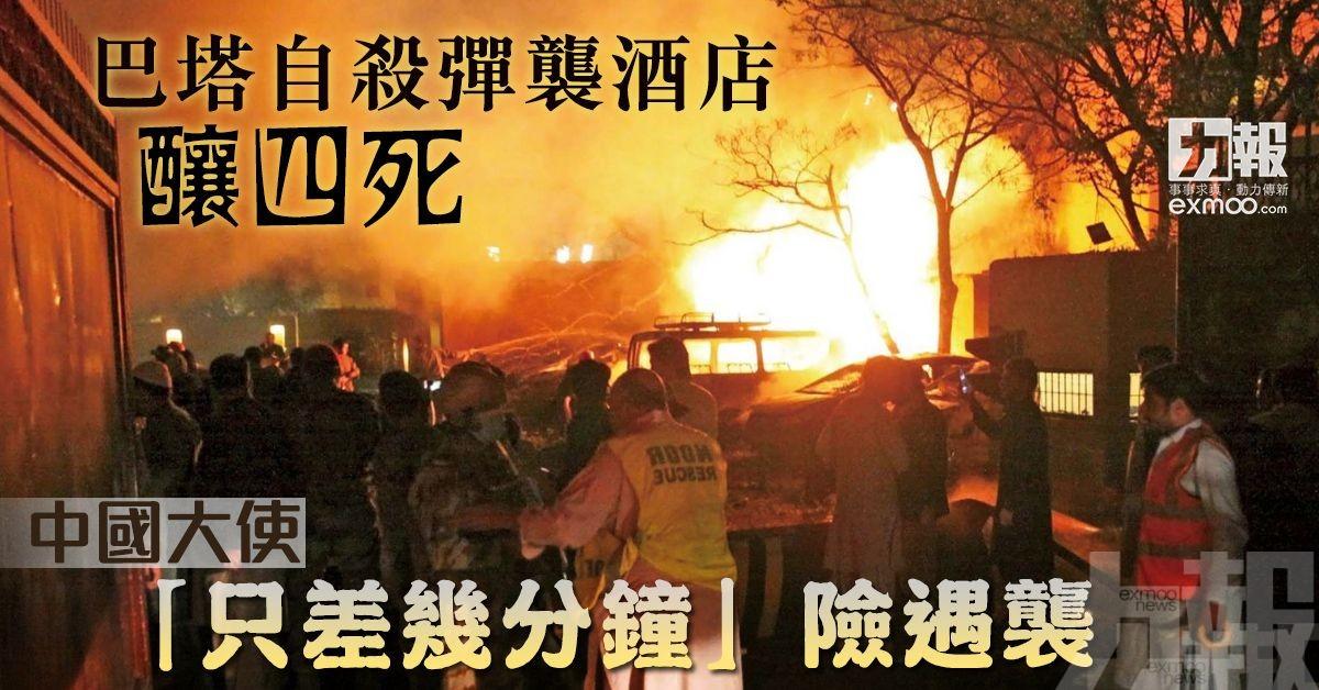 中國大使「只差幾分鐘」險遇襲