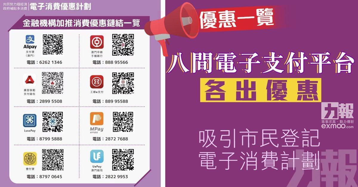 吸引市民登記電子消費計劃