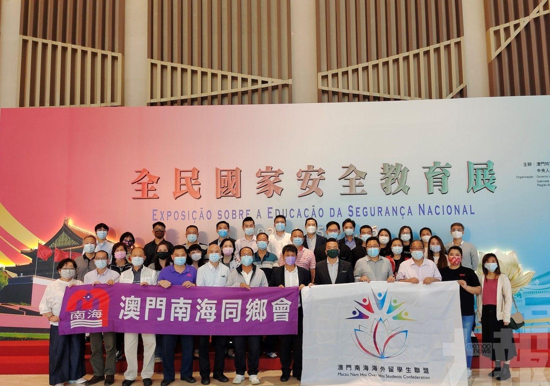 南海同鄉會聯同留學生聯盟參觀國安教育展