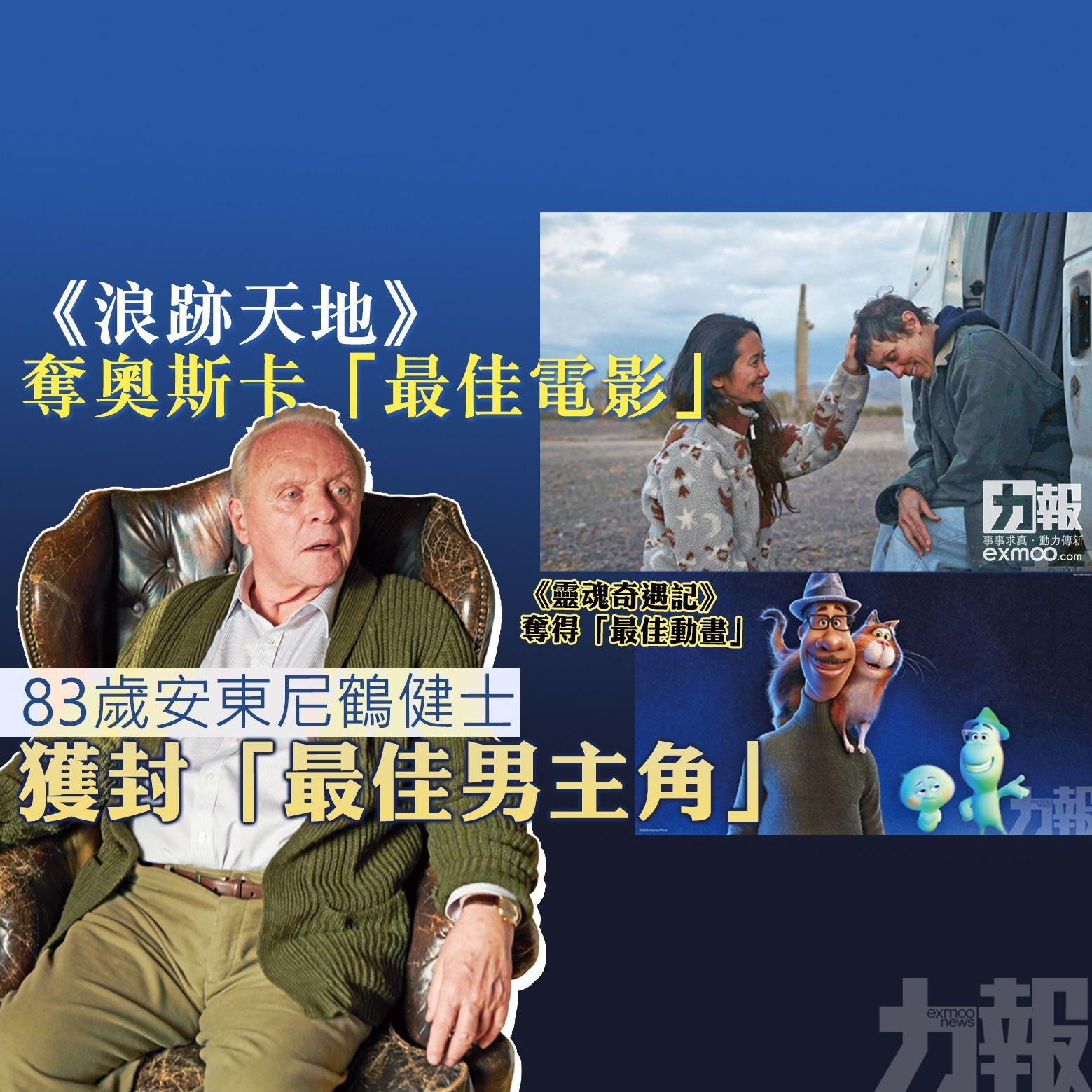 83歲安東尼鶴健士獲封「最佳男主角」