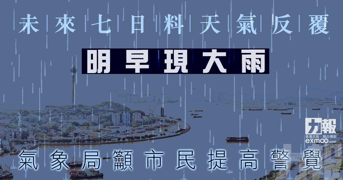 明早現大雨 氣象局籲市民提高警覺