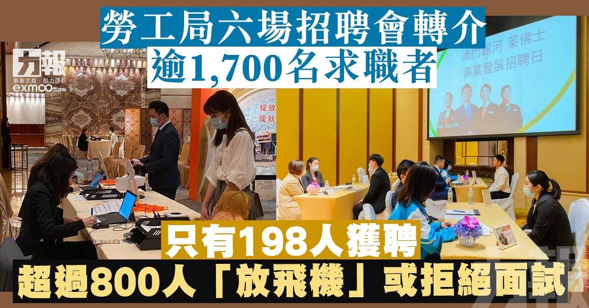 只有198人獲聘 超過800人「放飛機」或拒絕面試