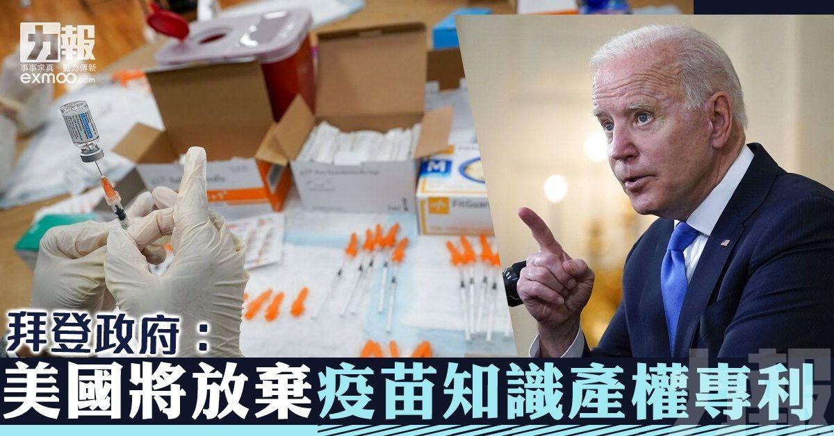 拜登政府:美國將放棄疫苗知識產權專利