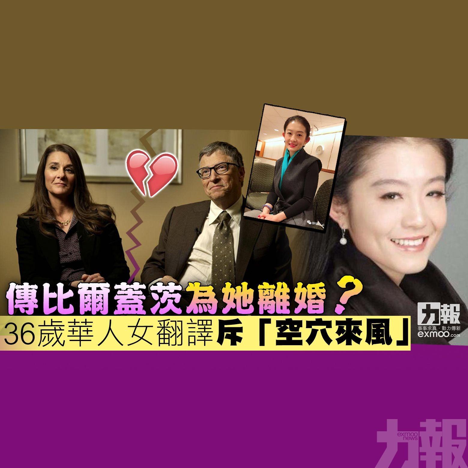 36歲華人女翻譯斥「空穴來風」