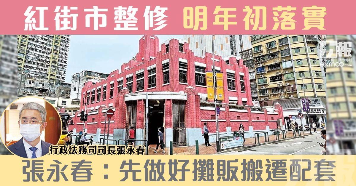 紅街市整修 明年初落實