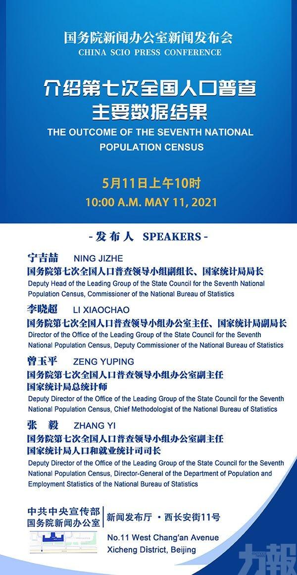 第七次全國人口普查主要數據11日公布