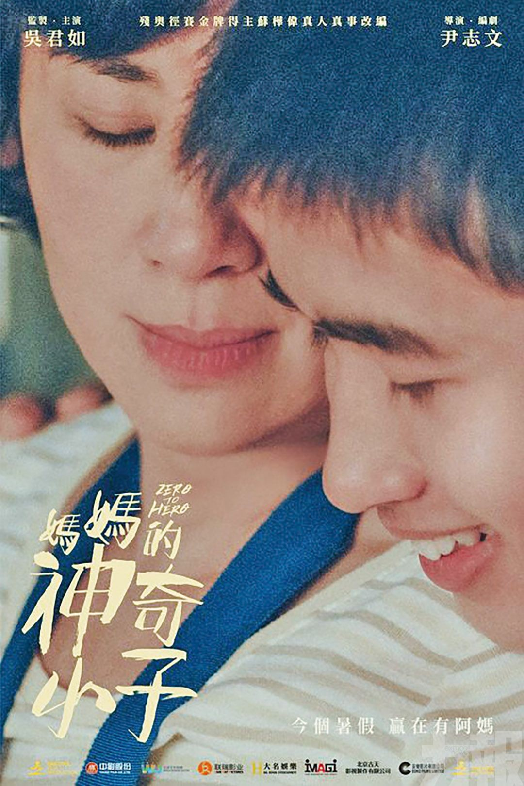 吳君如送天下母親「贏在有阿媽」