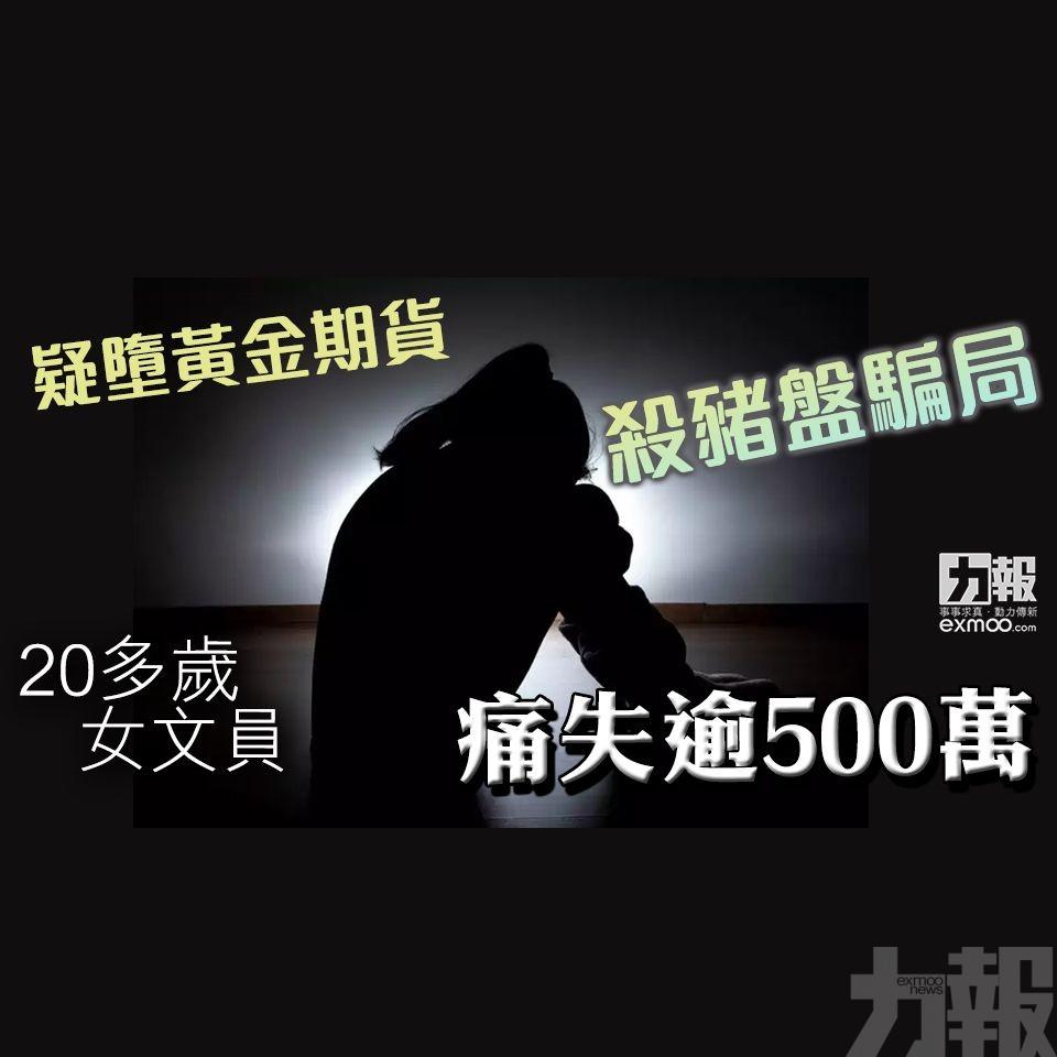 20多歲女文員痛失逾500萬
