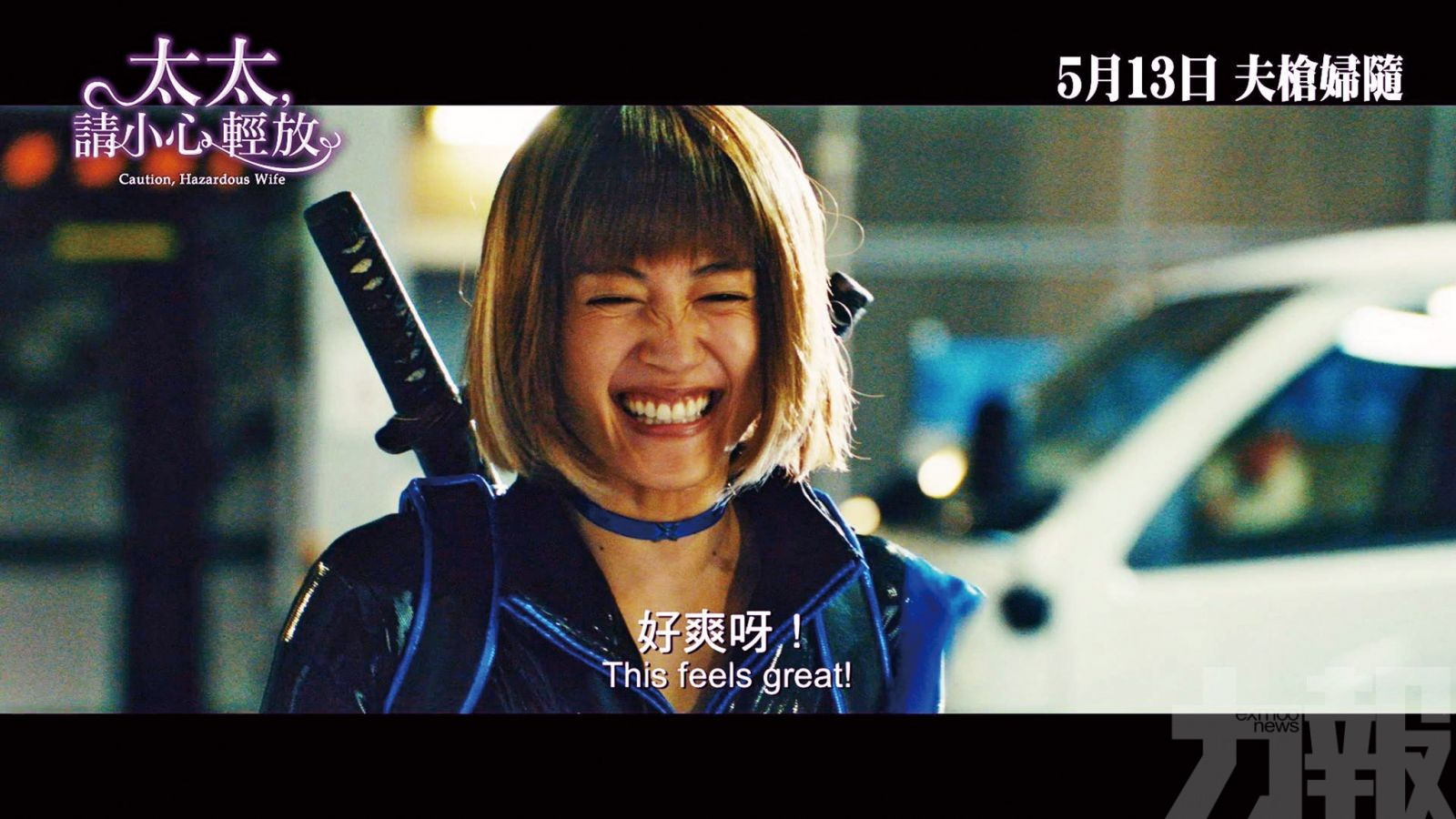 綾瀨遙化身型爆特工挑戰打戲