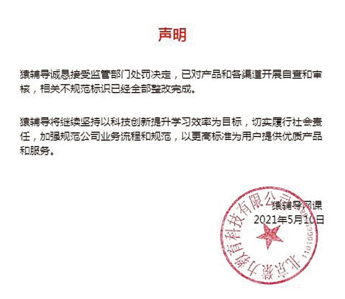 兩大線上教育平台遭監管部門頂格罰款 250 萬