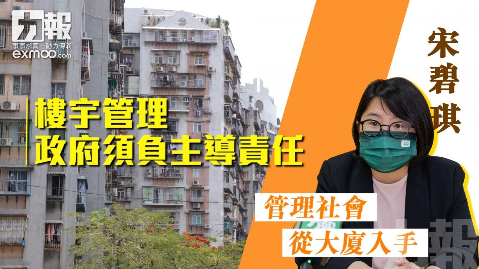 宋碧琪:管理社會 從大廈入手