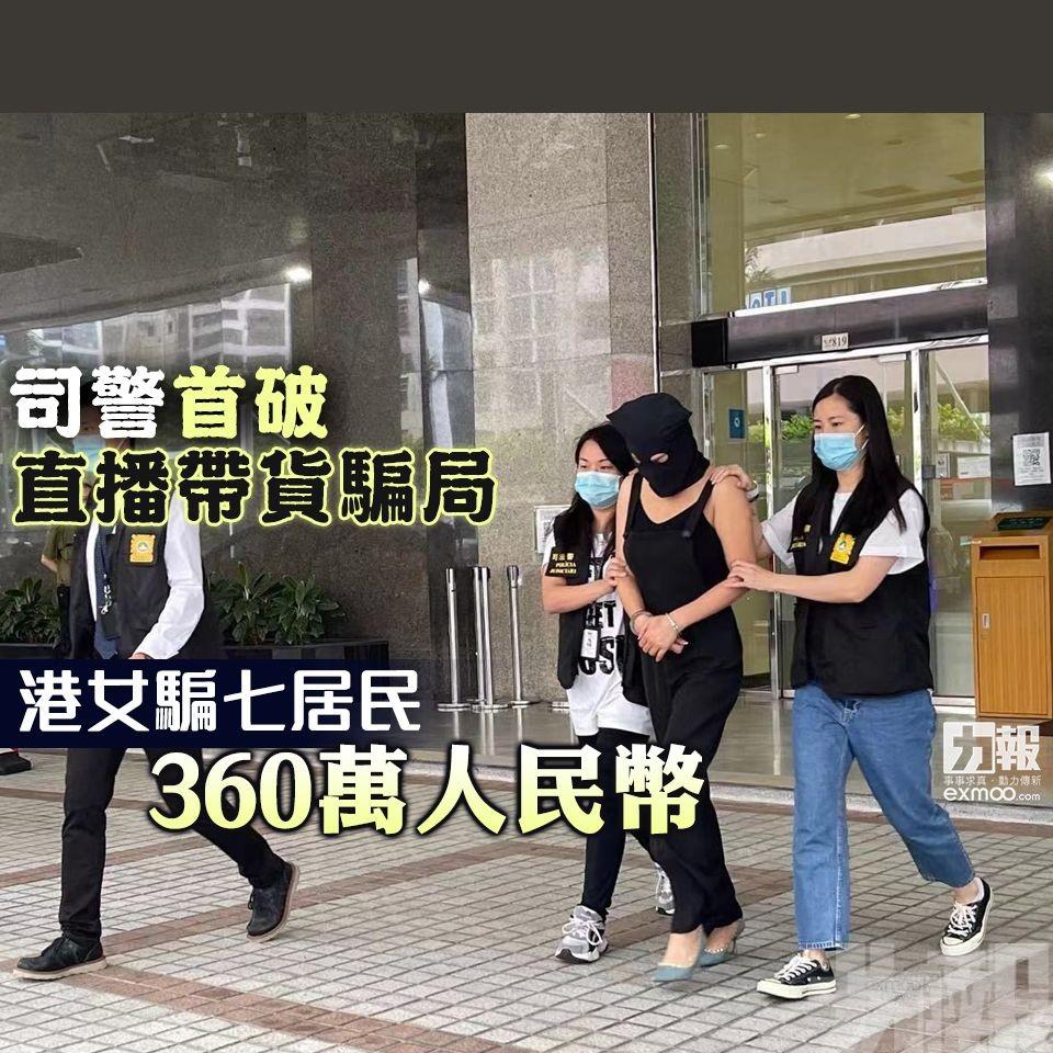港女騙七居民360萬人民幣