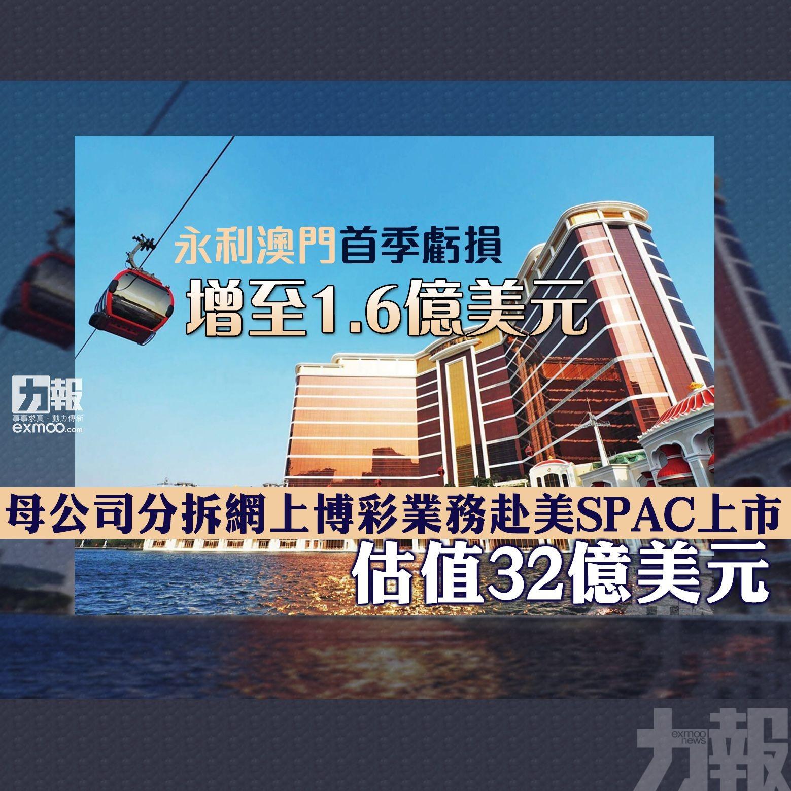 母公司分拆網上博彩業務赴美SPAC上市估值32億美元