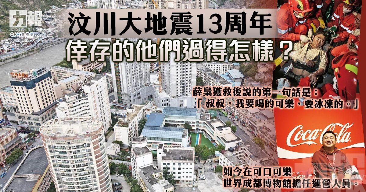 汶川大地震13周年
