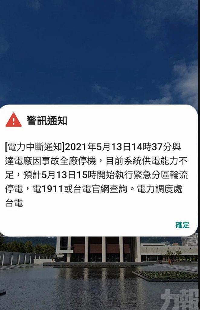 蔡英文:正緊急修復處理