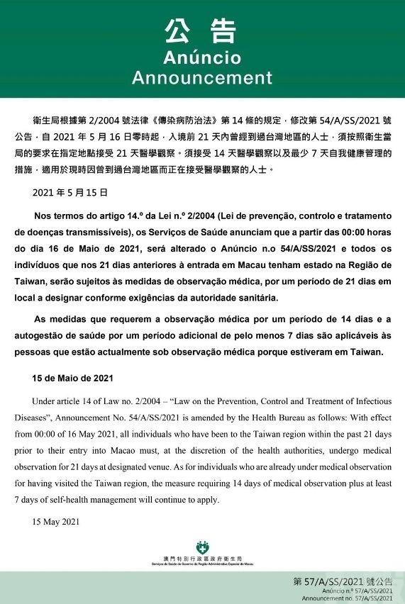 明起曾訪台灣人士入境需醫觀21日