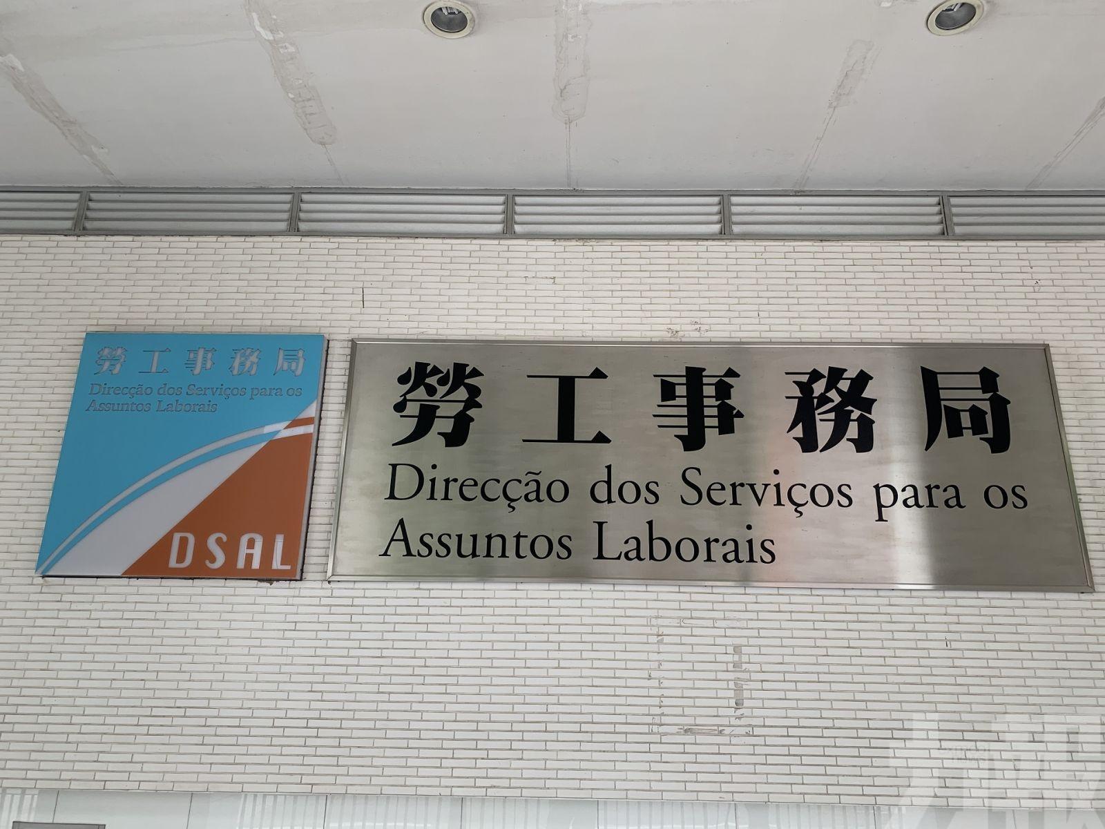 勞工局聯金沙中國明日辦招聘會