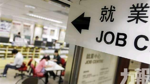 本地居民失業率4.1% 升0.1個百分點