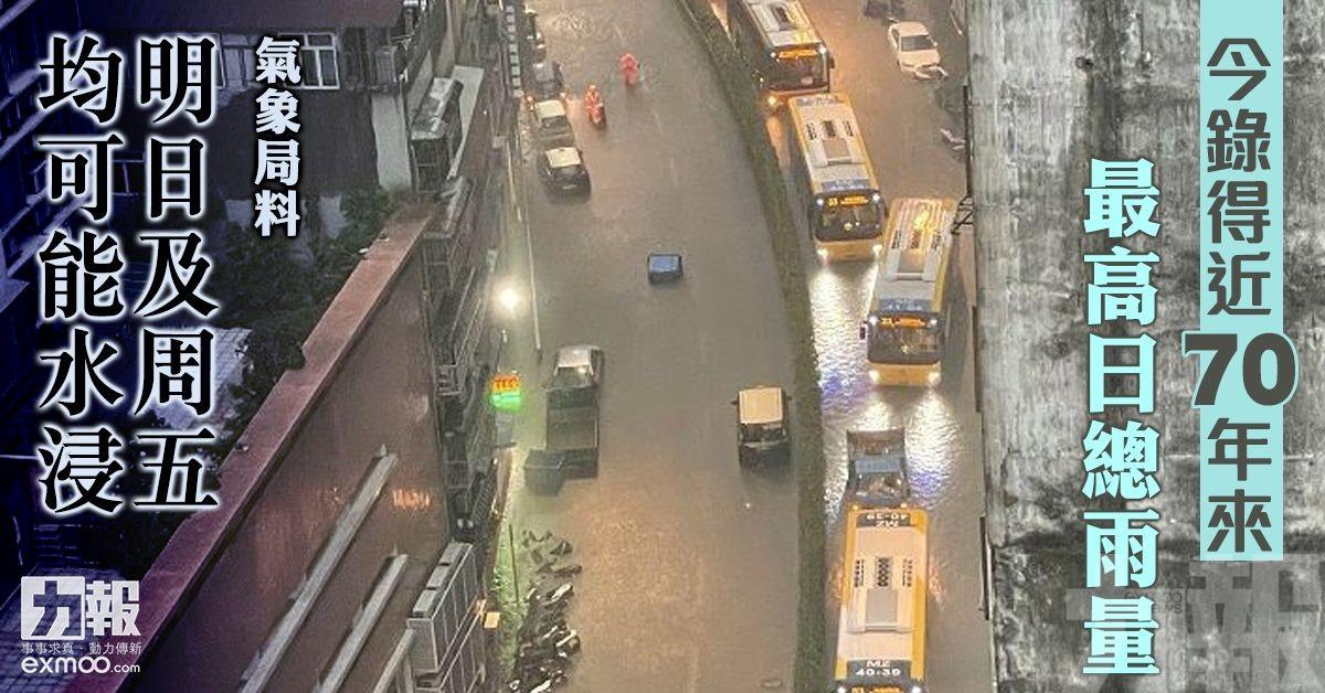氣象局料明日及周五均可能水浸