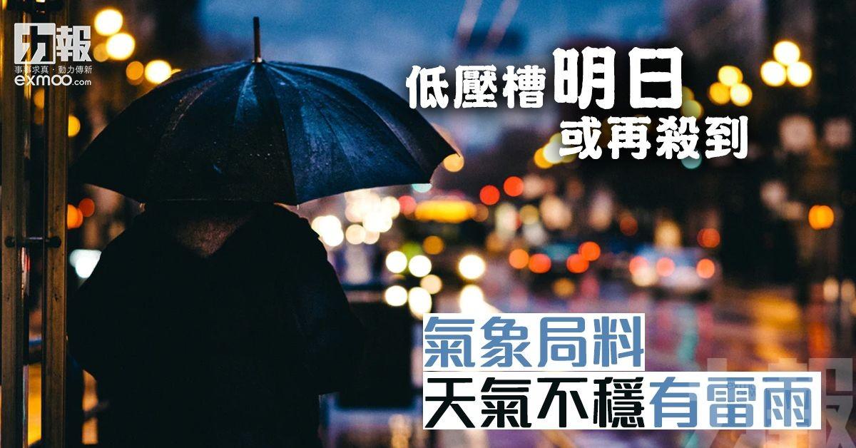 氣象局料天氣不穩有雷雨
