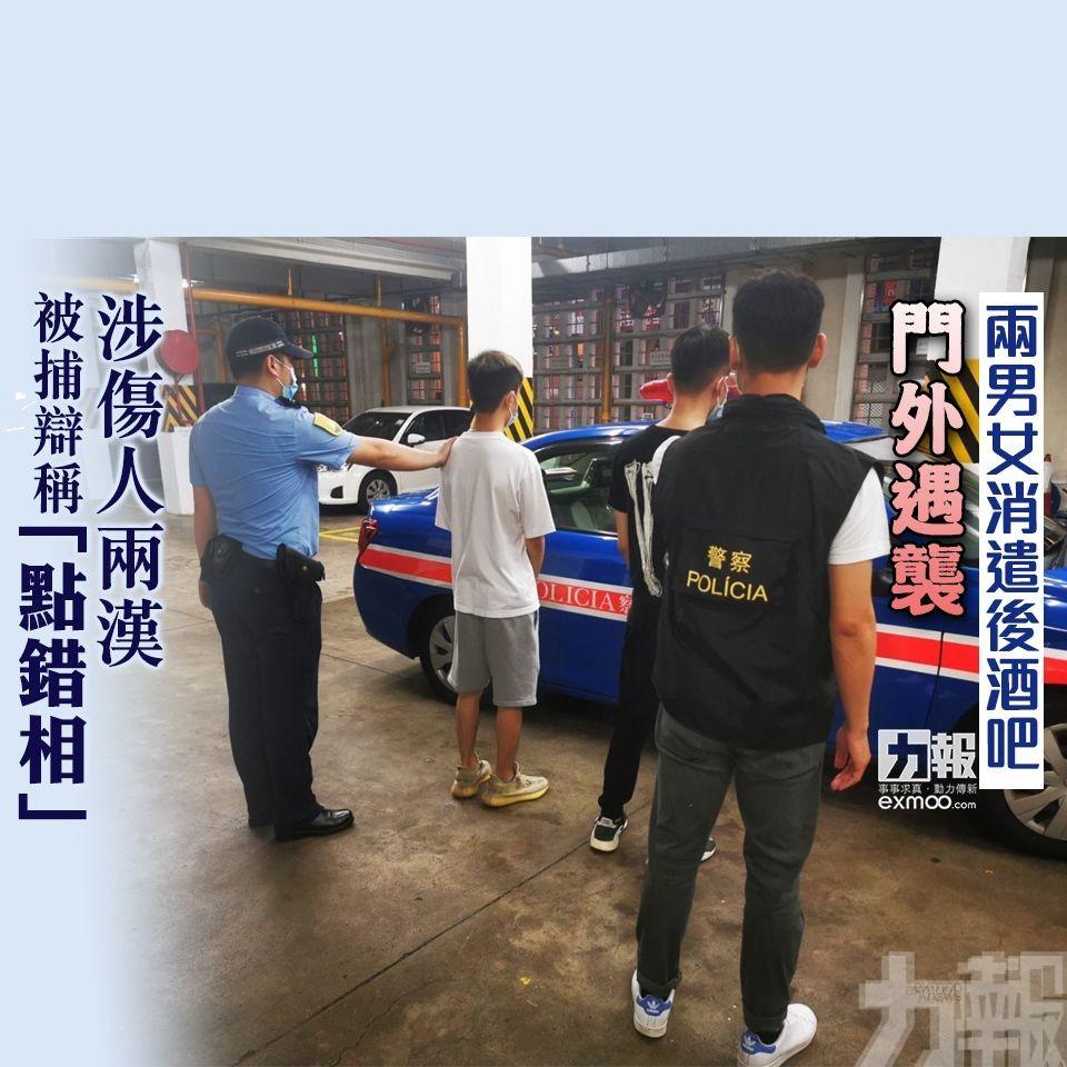 涉傷人兩漢被捕辯稱「點錯相」